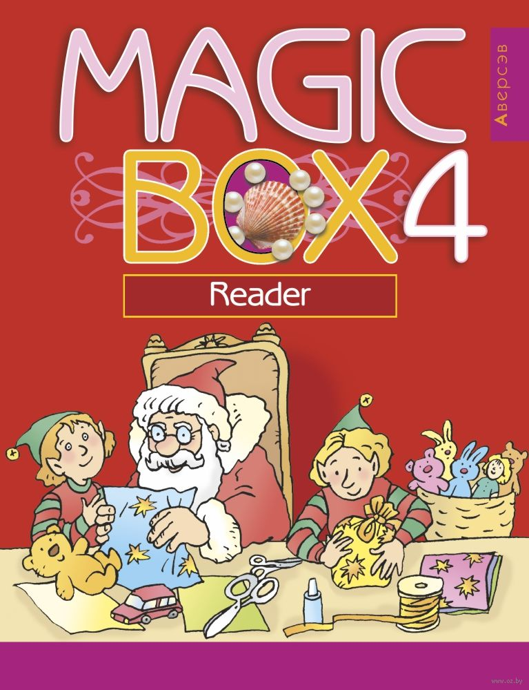 аверсев бай magic box 2 reader