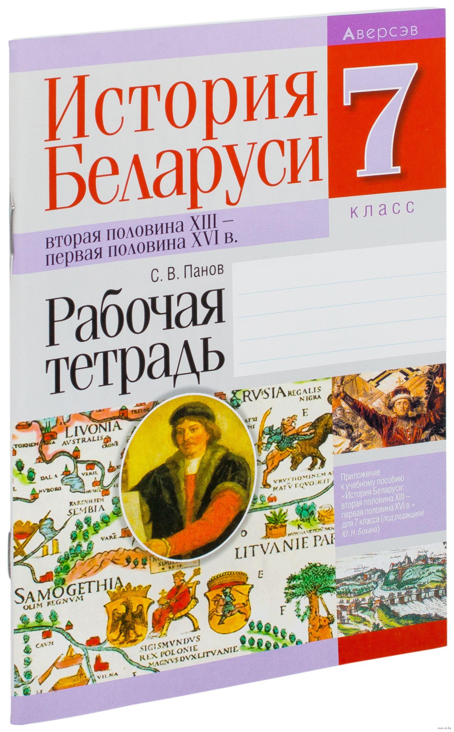 учебник история беларуси 6 решебник класс