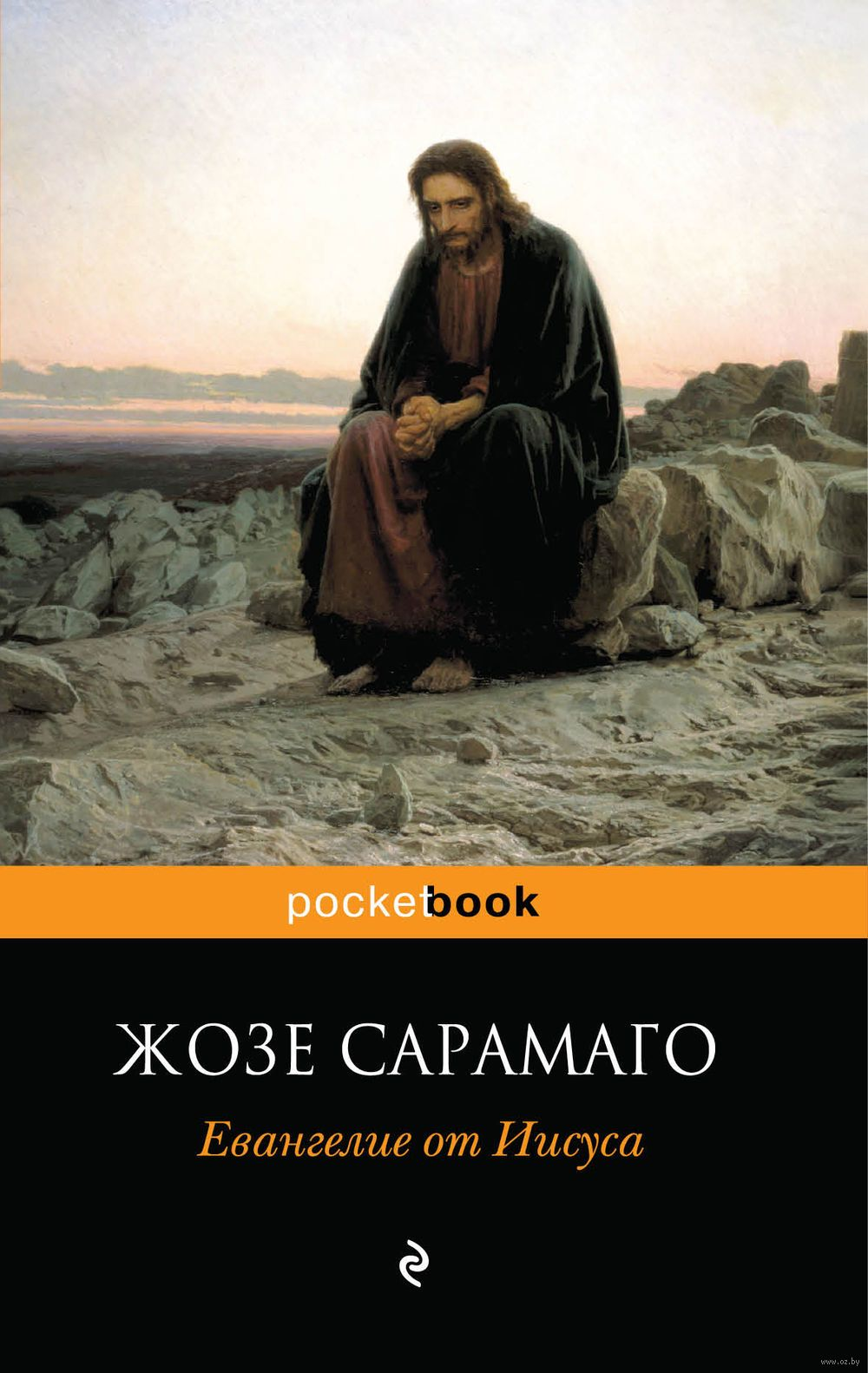 ЖОЗЕ САРАМАГО ЕВАНГЕЛИЕ СКАЧАТЬ БЕСПЛАТНО