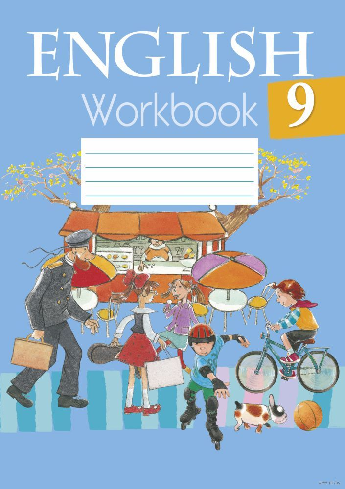 Юхнель 9 класс книга для учителя