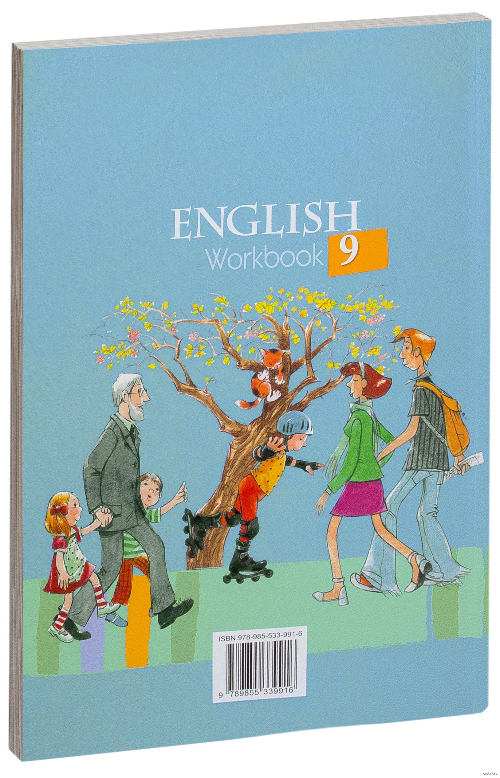 английский язык 9 класс лапицкая книга для учителя