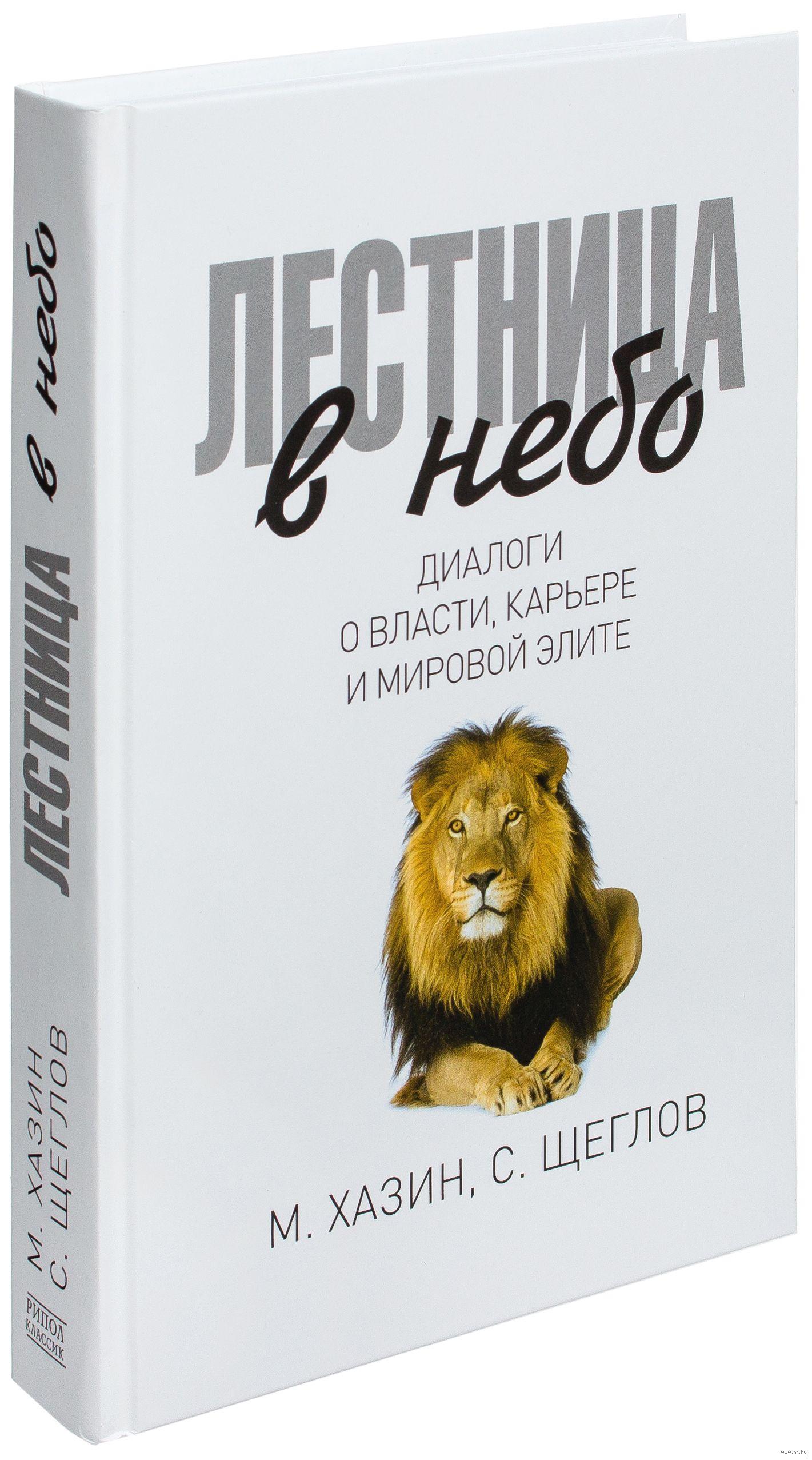 КНИГА ЛЕСТНИЦА В НЕБО ХАЗИНА СКАЧАТЬ БЕСПЛАТНО