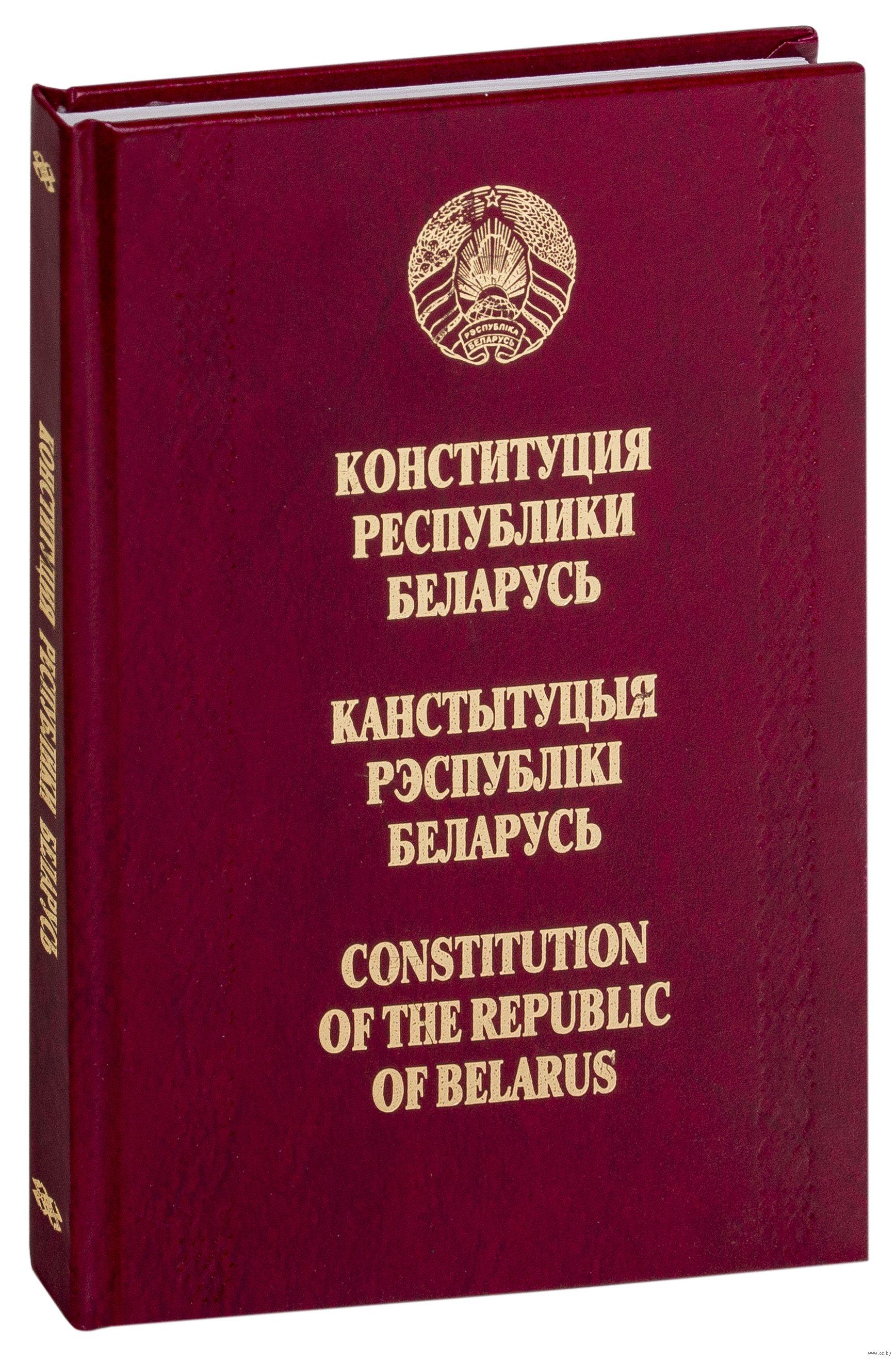 конституция беларуси картинки собирать