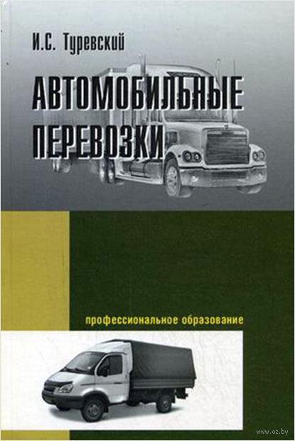 Автомобильные перевозки. Илья Туревский