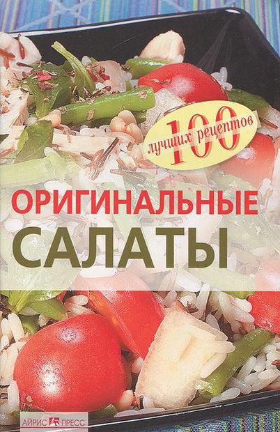 Оригинальные салаты. Вера Тихомирова
