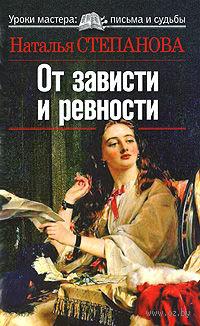 От зависти и ревности. Наталья Степанова