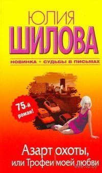 Азарт охоты, или Трофеи моей любви (м). Юлия Шилова