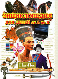 Энциклопедия для детей от А до Я. Том 7. Нау-Пос. А. Ратина