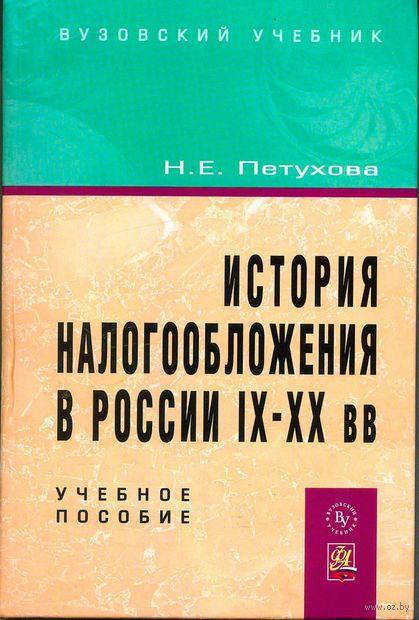 История налогообложения в России IX-XX вв. Нина Петухова