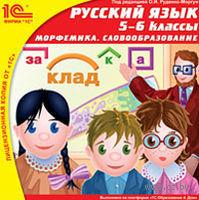 1С:Школа. Русский язык 5-6 кл. Морфемика. Словообразование