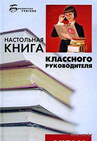 Настольная книга классного руководителя. 6 класс. Дильнара Еникеева