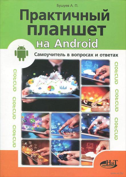 Практичный планшет на ANDROID. Самоучитель в вопросах и ответах. Р. Прокди, А. Бушуев
