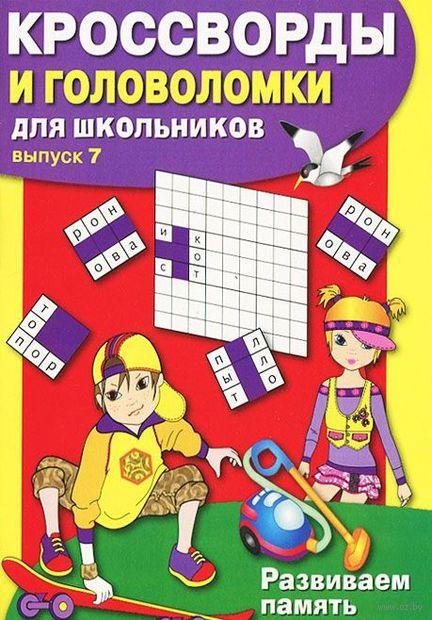 Кроссворды и головоломки для школьников. Выпуск 7