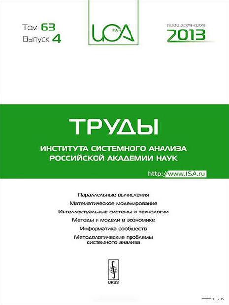 Труды Института системного анализа Российской Академии Наук. Том 63. Выпуск 4, 2013