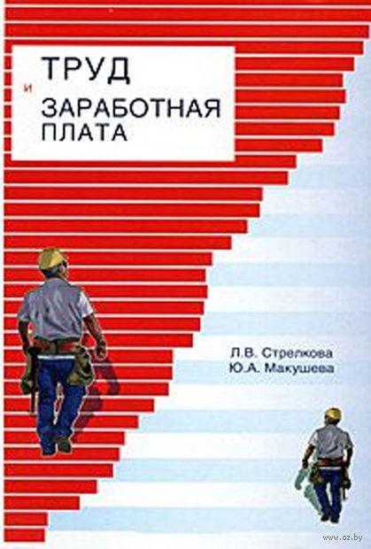 Труд и заработная плата. Людмила Стрелкова, Юлия Макушева