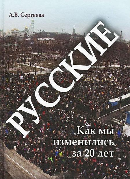 Русские: как мы изменились за 20 лет?. Алла Сергеева