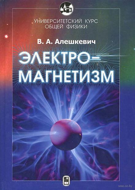 Электромагнетизм. Виктор Алешкевич