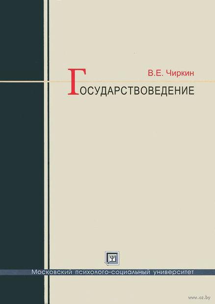 Государствоведение. Вениамин Чиркин