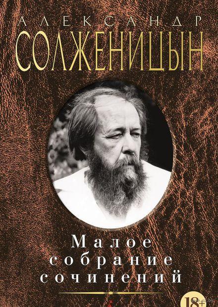 Александр Солженицын. Малое собрание сочинений. Александр Солженицын