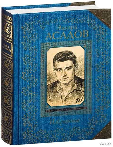 Эдуард Асадов. Избранное — фото, картинка