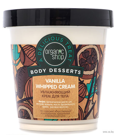 "Крем для тела ""Vanilla"" (450 мл)"