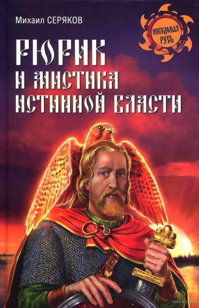Рюрик и мистика истинной власти. Михаил Серяков