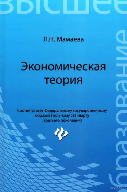 Экономическая теория. Людмила Мамаева