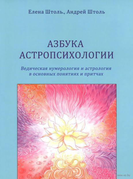 Азбука астропсихологии. Андрей Штоль, Елена Штоль