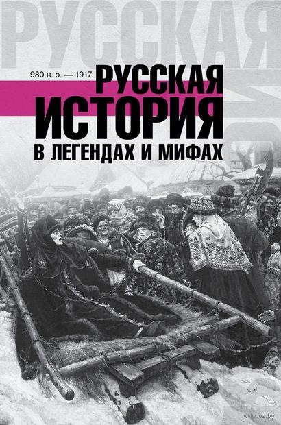 Русская история в легендах и мифах. Мария Гречко
