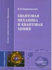 Квантовая механика и квантовая химия. В. Барановский
