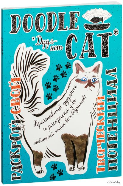 Дудл-кот. Креативный дудлинг и раскраска для любителей кошек всех возрастов — фото, картинка