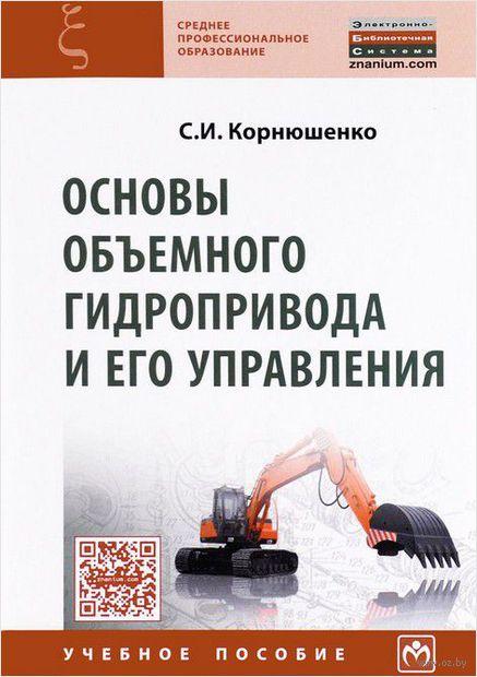 Основы объемного гидропривода и его управления. Сергей  Корнюшенко