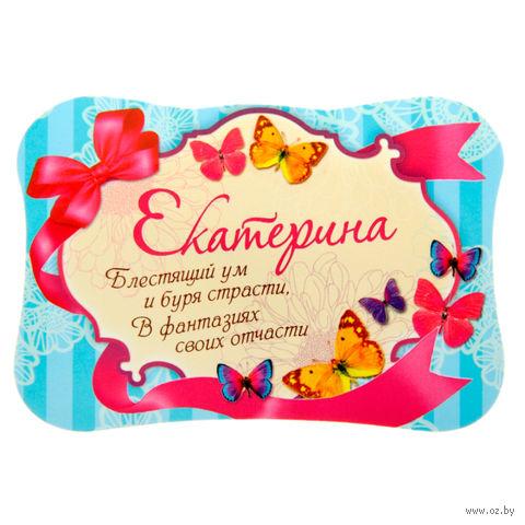 """Магнит пластмассовый """"Екатерина"""" (100х69 мм)"""