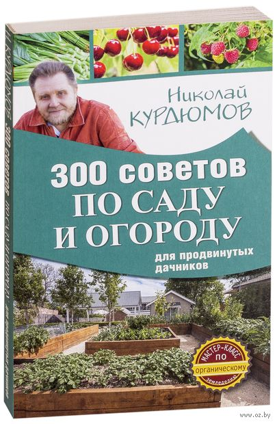 300 советов по саду и огороду для продвинутых дачников — фото, картинка