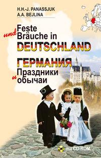 Германия. Праздники и обычаи — фото, картинка