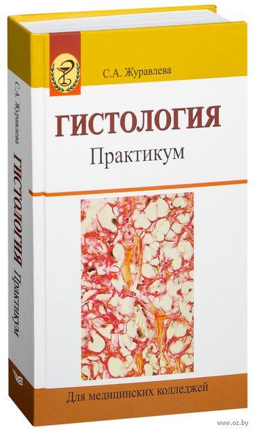 Гистология. Практикум — фото, картинка