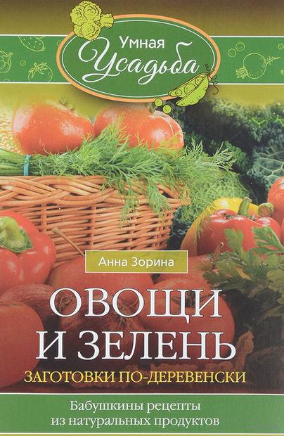 Овощи и зелень. Заготовки по-деревенски. Бабушкины рецепты из натуральных продуктов — фото, картинка
