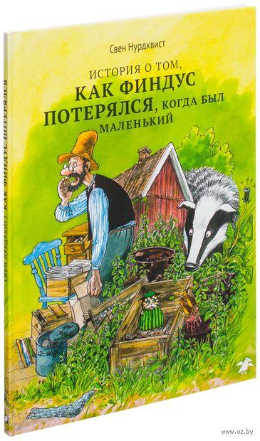 История о том, как Финдус потерялся, когда был маленький — фото, картинка
