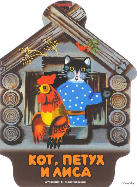 Кот, петух и лиса — фото, картинка