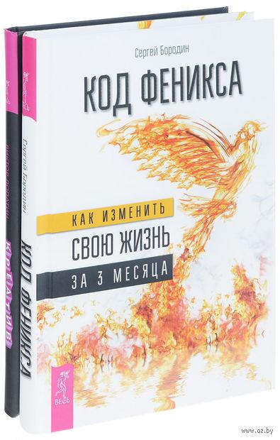 Код Феникса. Креатив (комплект из 2-х книг) — фото, картинка