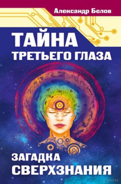 Тайна третьего глаза. Загадка сверхзнания — фото, картинка