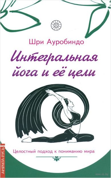 Интегральная йога и её цели — фото, картинка