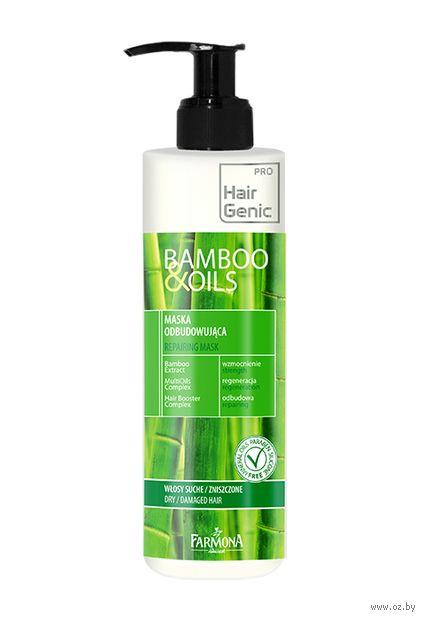 """Маска для волос """"Bamboo and Oils"""" (250 мл) — фото, картинка"""