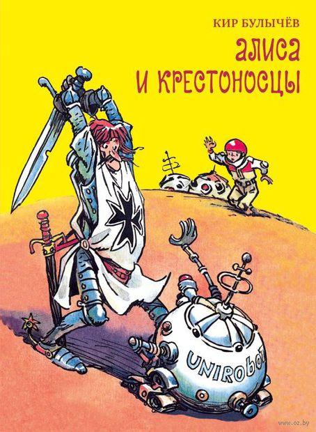 Алиса и крестоносцы. Кир Булычев