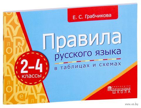 Правила русского языка в таблицах и схемах. 2-4 классы — фото, картинка