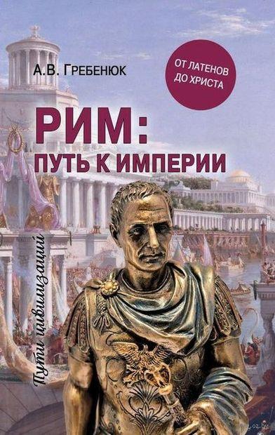 Рим: путь к империи. От латенов до Христа — фото, картинка