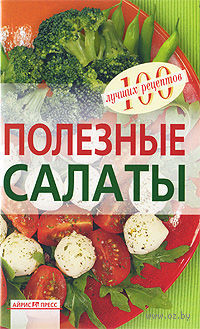 Полезные салаты. Вера Тихомирова