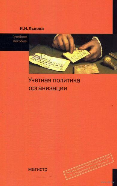 Учетная политика организации. Ирина Львова