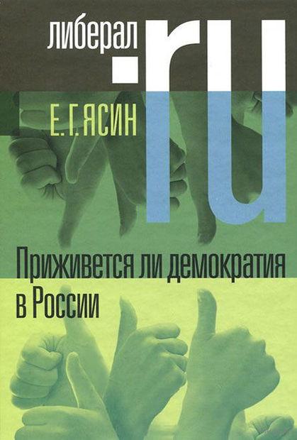 Приживется ли демократия в России. Евгений Ясин