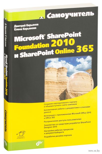 Самоучитель Microsoft SharePoint Foundation 2010 и SharePoint Online 365 — фото, картинка